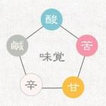 味覚五行図539250-1-20140213144522_b52fc5bf259641