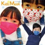 マスク5mask_s1_kids_03