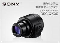 レンズカメラ2DSC-QX30_300_250