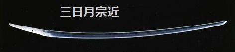 三日月1【4】三日月宗近-thumb-500x106-7