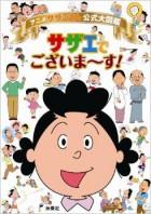 サザエさん3ダウンロード (2)