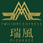 瑞風1232015021919080319_mizukaze
