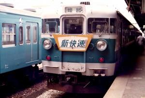 153shinkaisoku
