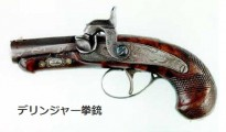 デリンジャー拳銃1 Booth_deringer