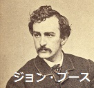 ブース1 800px-John_Wilkes_Booth-portrait