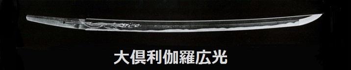 大倶利101 thumb_31a1e180-48a8-4cd0-882a-e2e9cace03e4