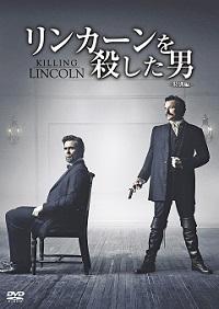 リンカーン暗殺106 818A9wMl4wL._SL1441_