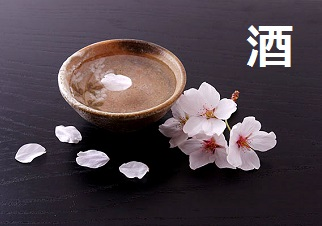 日本酒556 e49m_5817