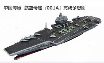中国空母334 img_0_m